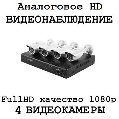 Full HD качество 1080p 4 видеокамеры