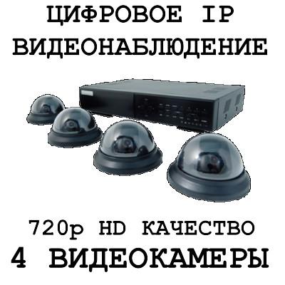 IP 720p HD качество 4 видеокамеры