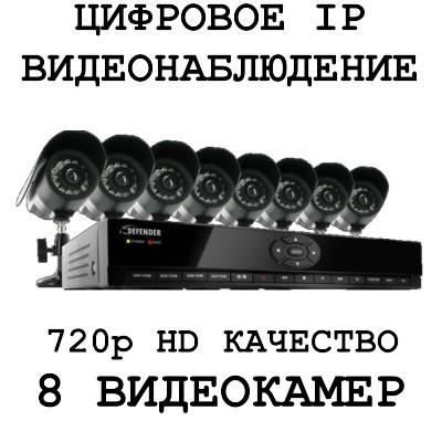 IP 720p HD качество 8 камер