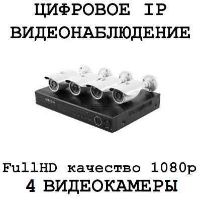 Цифровое IP комплект 4 камеры
